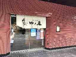 株式会社アサヒトラスト 浜名湖焼鰻 中ノ庄