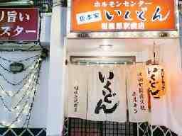 元祖七輪炭火焼いくどん 橋本南口店