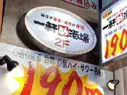 養老乃瀧株式会社