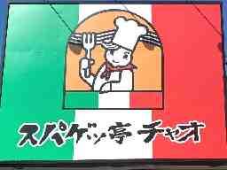 スパゲッ亭チャオ藤沢店