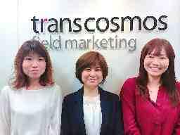 トランスコスモスフィールドマーケティング株式会社