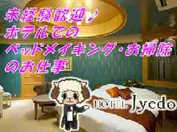 Hotel Jyedo (ホテル ジェード)