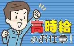 株式会社フルキャスト富山営業課