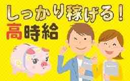 株式会社フルキャスト * 京都営業課