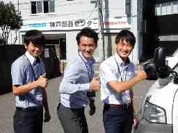 株式会社 神戸マツダ