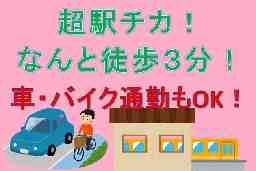 株式会社フルキャスト 関西支社 大阪南営業部