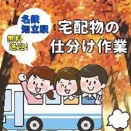 株式会社ジャパン・リリーフ 三河支店