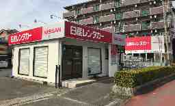 株式会社日産レンタリース阪南