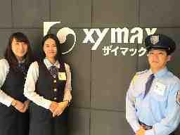 株式会社マックスセキュリティサービス 東日本事業部 名古屋支社