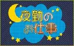 株式会社フルキャスト 中四国九州