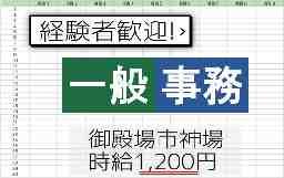株式会社フルキャスト静岡営業部