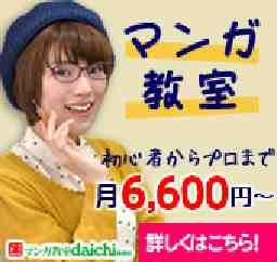 マンガ教室daichi