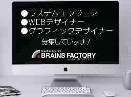株式会社BRAINSFACTORY