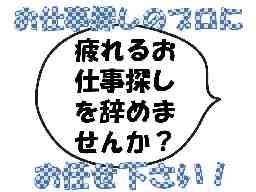 株式会社CREEP-UP 応募受付部
