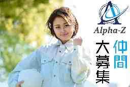 株式会社Alpha-Z