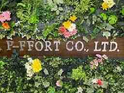 P-ffort株式会社