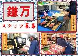 合資会社魚万(鎌万水産)