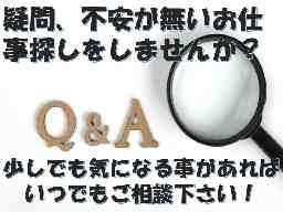 日本IP株式会社 採用係