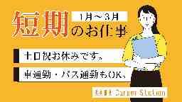 株式会社キャリアステーション