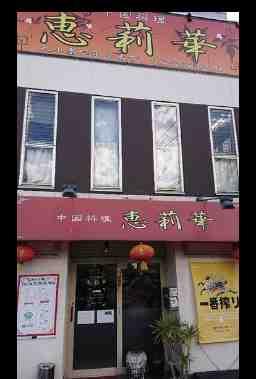 中国料理 恵莉華