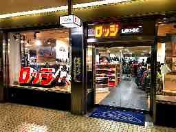株式会社ロッジ 大阪店