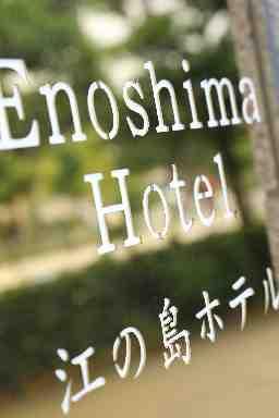 株式会社飯田産業 江の島ホテル
