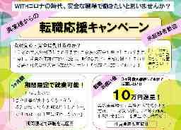 株式会社東日本福祉経営サービス ル・レーヴ狭山さくら館