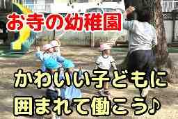 明星幼稚園(みょうじょうようちえん)