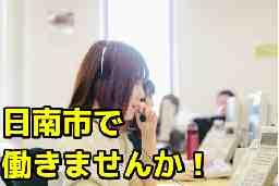 デジタルゲイト株式会社 日南支店