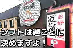 道とん堀 大島町店・本郷北方店