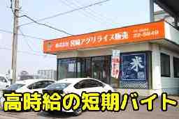 株式会社 宮崎アグリライス販売