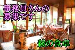 Cafe 綾の食卓