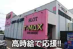 T-MAX 高鍋店