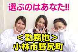 日本エクスペディション株式会社