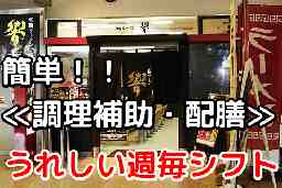 宮崎ラーメン 響 宮崎空港店
