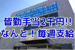 AKSグループ 株式会社新井興産 宮崎支店