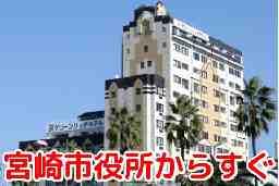 グリーンリッチホテル宮崎