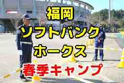 南日本警備保障 株式会社