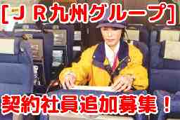 JR九州サービスサポート(株)