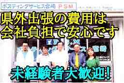 P.S.M ポスティング・サービス・宮崎