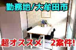 ㈱リンクフィールド 福岡柳川営業所