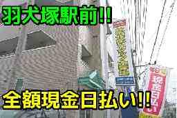 ㈱新井興産 羽犬塚支店