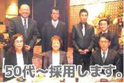 西日本メガネのワコー株式会社