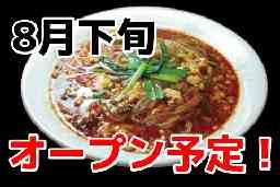辛麺屋桝元 久留米店