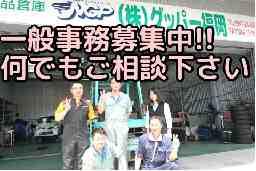 株式会社グッパー福岡