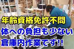 株式会社イケヒコ・コーポレーション