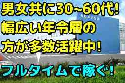 株式会社グルメデリカ九州工場