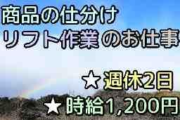 株式会社キユーソーエルプラン 江島営業所