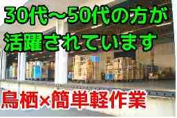 全日本食品㈱ 鳥栖ドライセンター