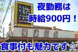 揚げたて天ぷら 那かむら 鍋島店